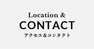 Location & CONTACT CONTACT アクセス&コンタクト