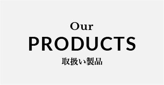 Our PRODUCTS 取扱い製品